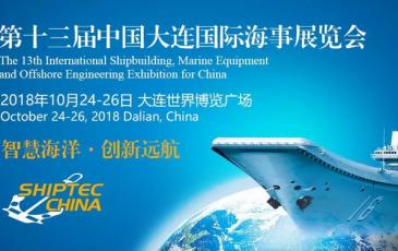 第十三届中国大连国际海事展览会