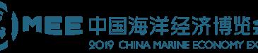 2019年中国海洋经济博览会(CMEE)