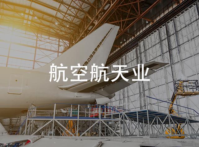 航空航天业