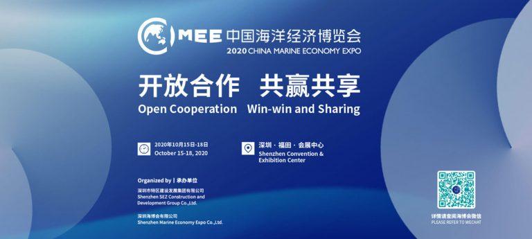 2020中国海洋经济博览会(CMEE)