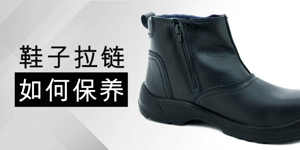 鞋子拉链如何保养