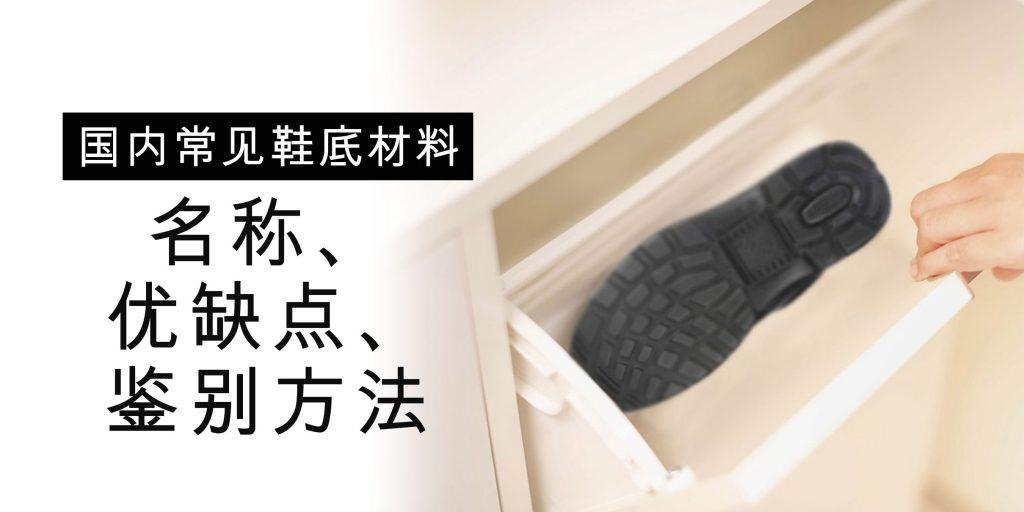 国内常见鞋底材料名称、优缺点、鉴别方法