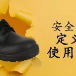 安全鞋的定义及使用期限