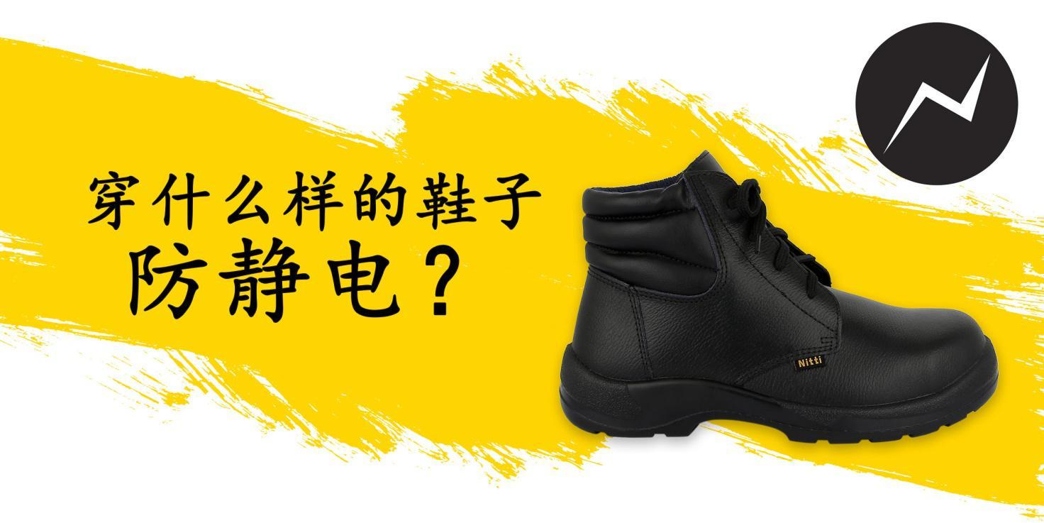 穿什么样的鞋子防静电?