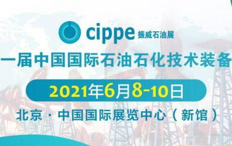 第二十一届中国国际石油石化技术装备展览会(CIPPE)