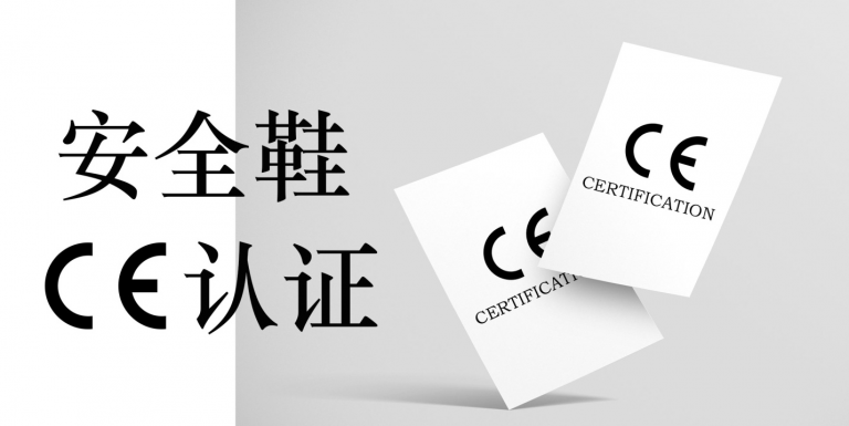安全鞋CE认证