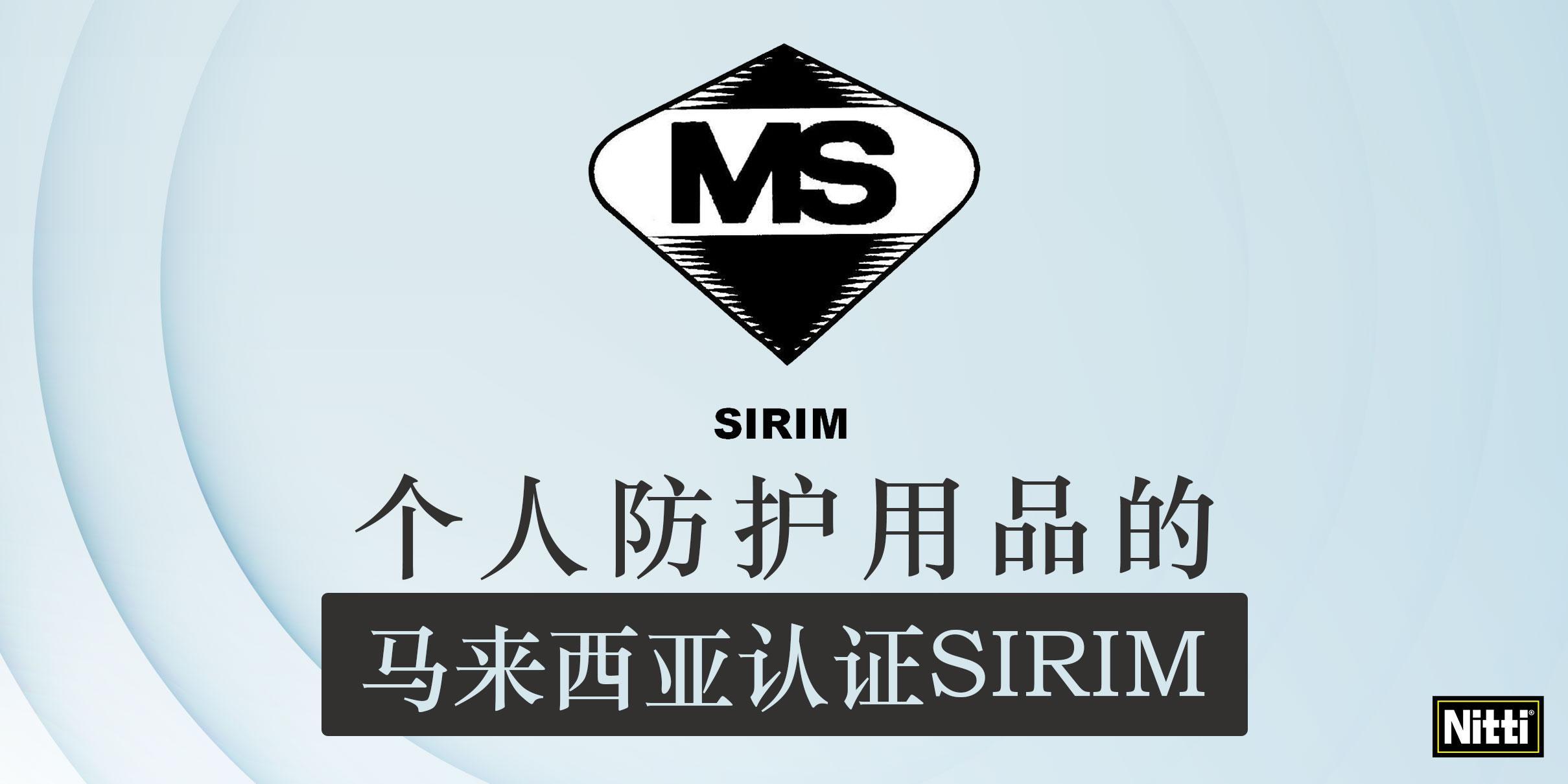 个人防护用品的马来西亚认证SIRIM