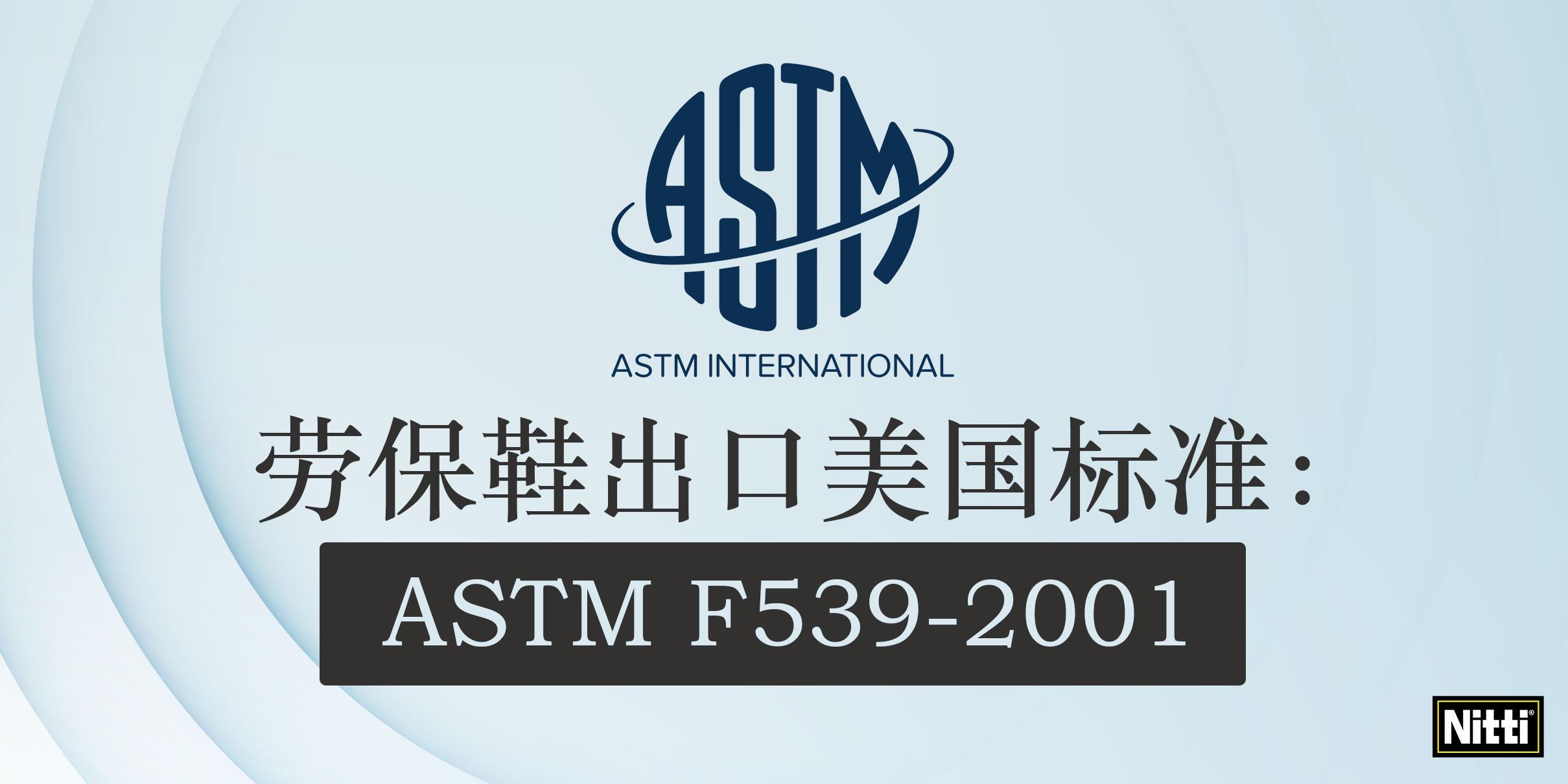 劳保鞋出口美国标准:ASTM F539-2001