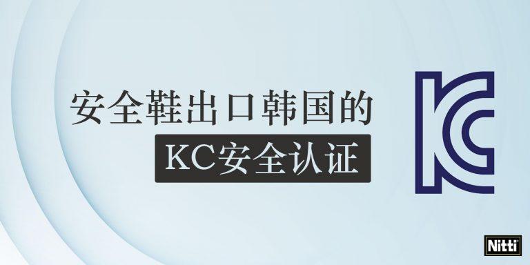 安全鞋出口韩国的KC安全认证