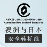 澳洲与日本安全鞋标准